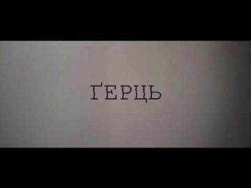 ҐЕРЦЬ - Левіафан (тизер)